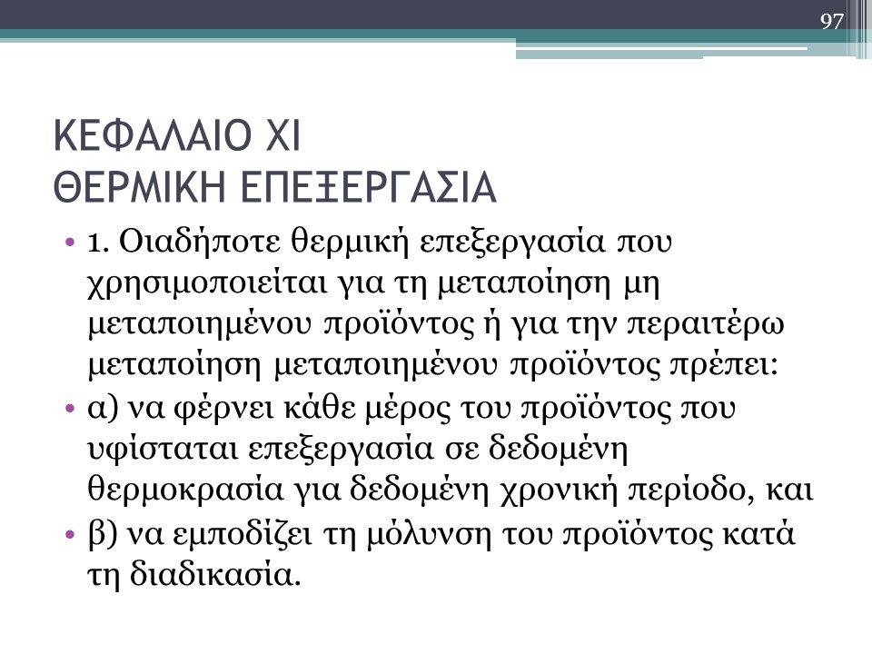 ΚΕΦΑΛΑΙΟ XΙ ΘΕΡΜΙΚΗ ΕΠΕΞΕΡΓΑΣΙΑ