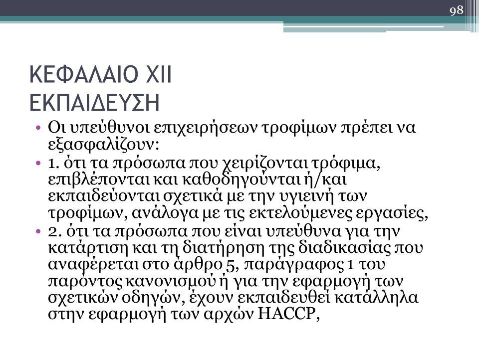 ΚΕΦΑΛΑΙΟ XΙΙ ΕΚΠΑΙΔΕΥΣΗ