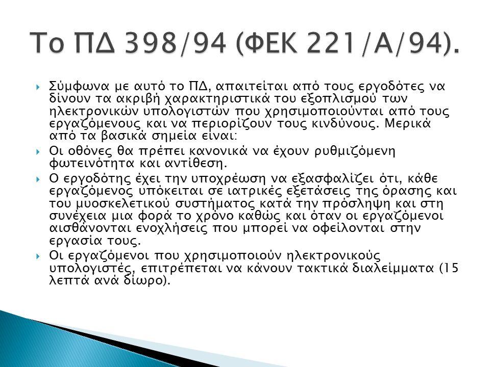 Το ΠΔ 398/94 (ΦΕΚ 221/Α/94).