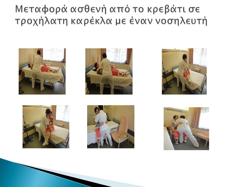 Μεταφορά ασθενή από το κρεβάτι σε τροχήλατη καρέκλα με έναν νοσηλευτή