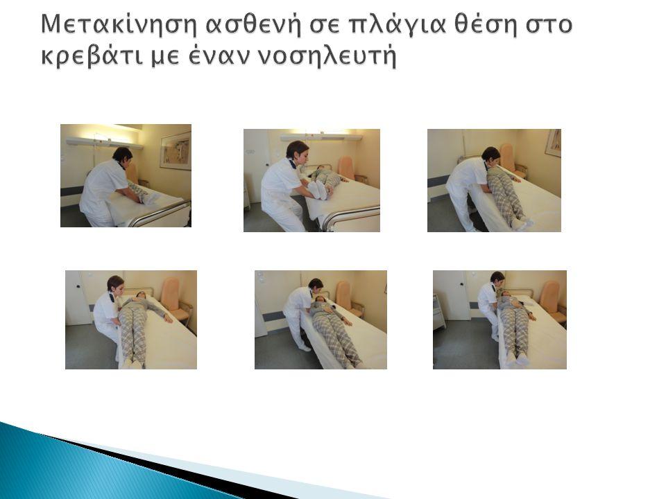Μετακίνηση ασθενή σε πλάγια θέση στο κρεβάτι με έναν νοσηλευτή