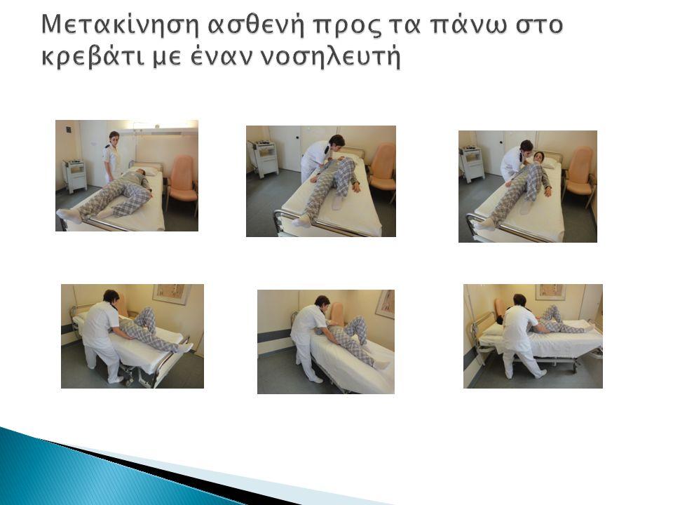 Μετακίνηση ασθενή προς τα πάνω στο κρεβάτι με έναν νοσηλευτή
