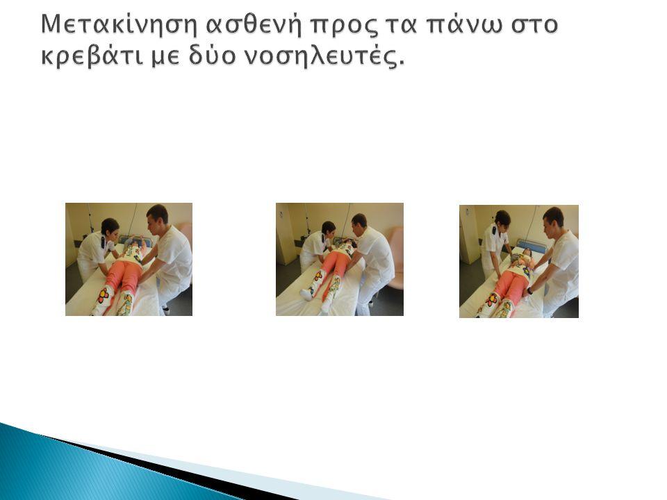 Μετακίνηση ασθενή προς τα πάνω στο κρεβάτι με δύο νοσηλευτές.