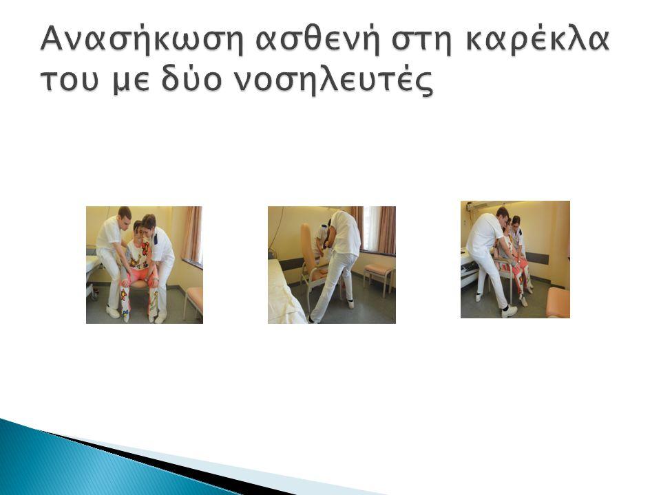 Ανασήκωση ασθενή στη καρέκλα του με δύο νοσηλευτές