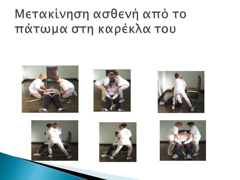 Μετακίνηση ασθενή από το πάτωμα στη καρέκλα του