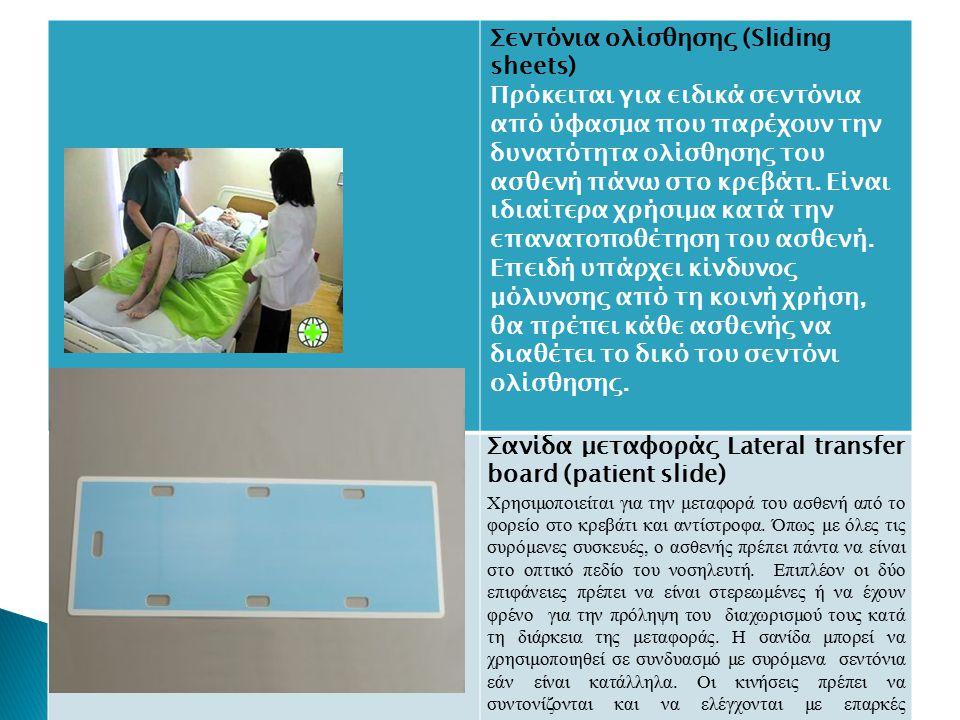 Σεντόνια ολίσθησης (Sliding sheets)