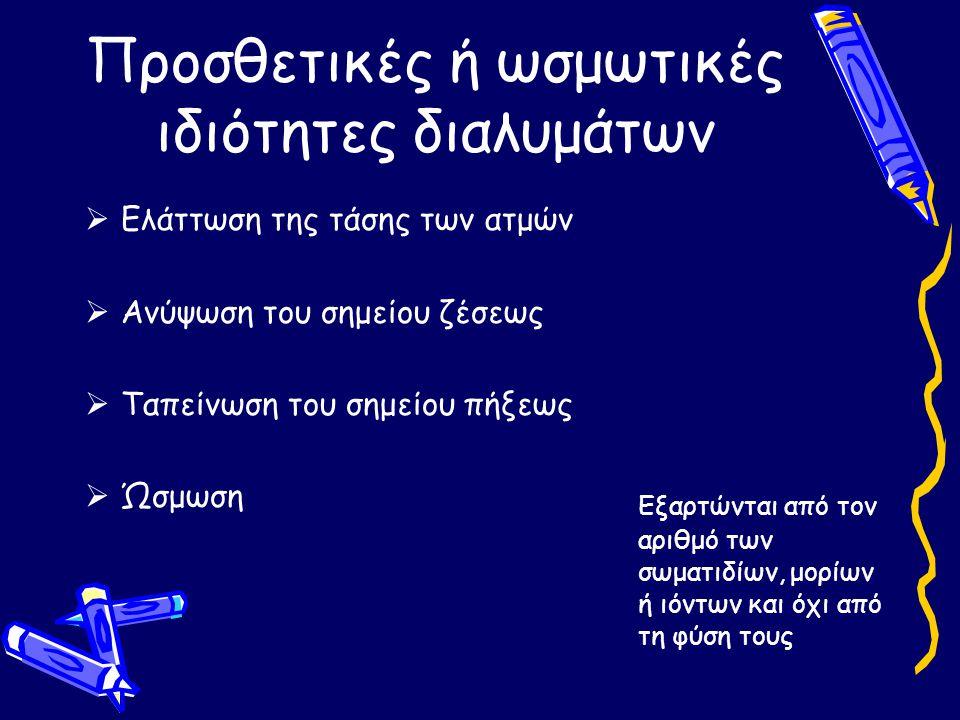 Προσθετικές ή ωσμωτικές ιδιότητες διαλυμάτων