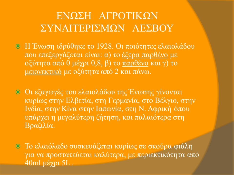 ΕΝΩΣΗ ΑΓΡΟΤΙΚΩΝ ΣΥΝΑΙΤΕΡΙΣΜΩΝ ΛΕΣΒΟΥ