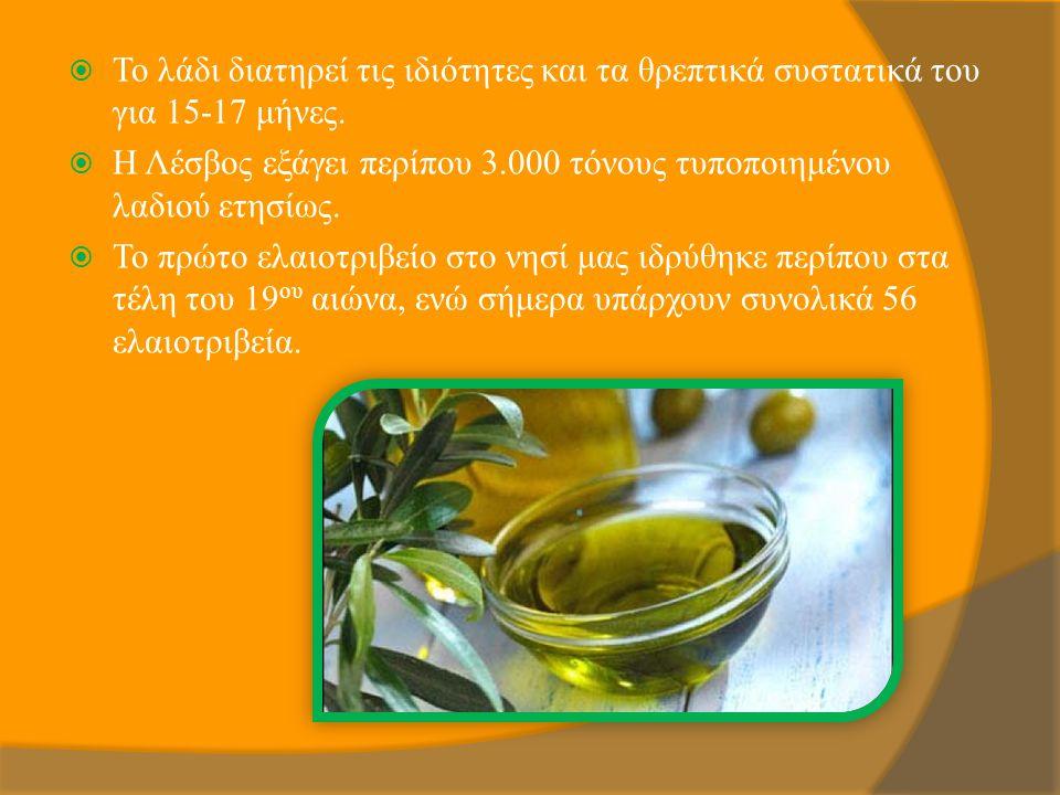 Το λάδι διατηρεί τις ιδιότητες και τα θρεπτικά συστατικά του για 15-17 μήνες.