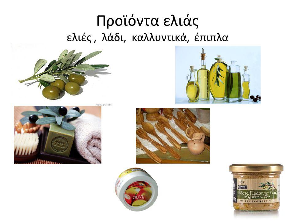 Προϊόντα ελιάς ελιές , λάδι, καλλυντικά, έπιπλα