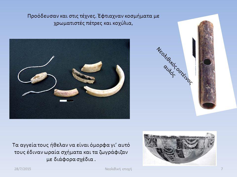 Νεολιθικός οστέινος αυλός
