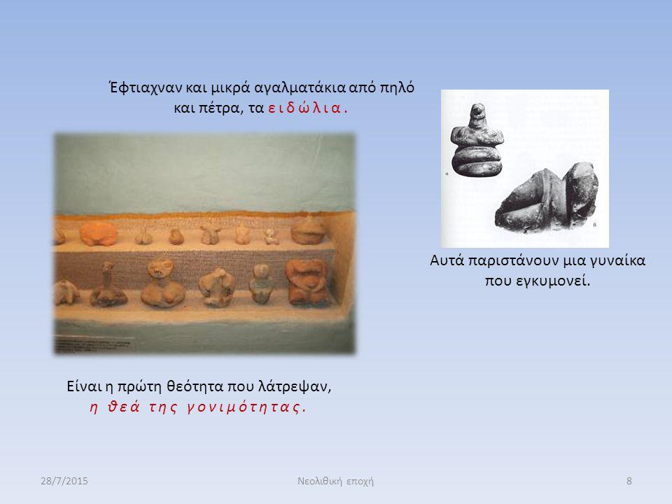 Έφτιαχναν και μικρά αγαλματάκια από πηλό και πέτρα, τα ειδώλια.