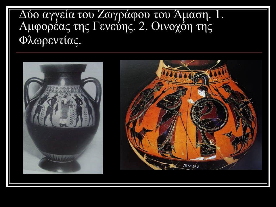 Δύο αγγεία του Ζωγράφου του Άμαση. 1. Αμφορέας της Γενεύης. 2