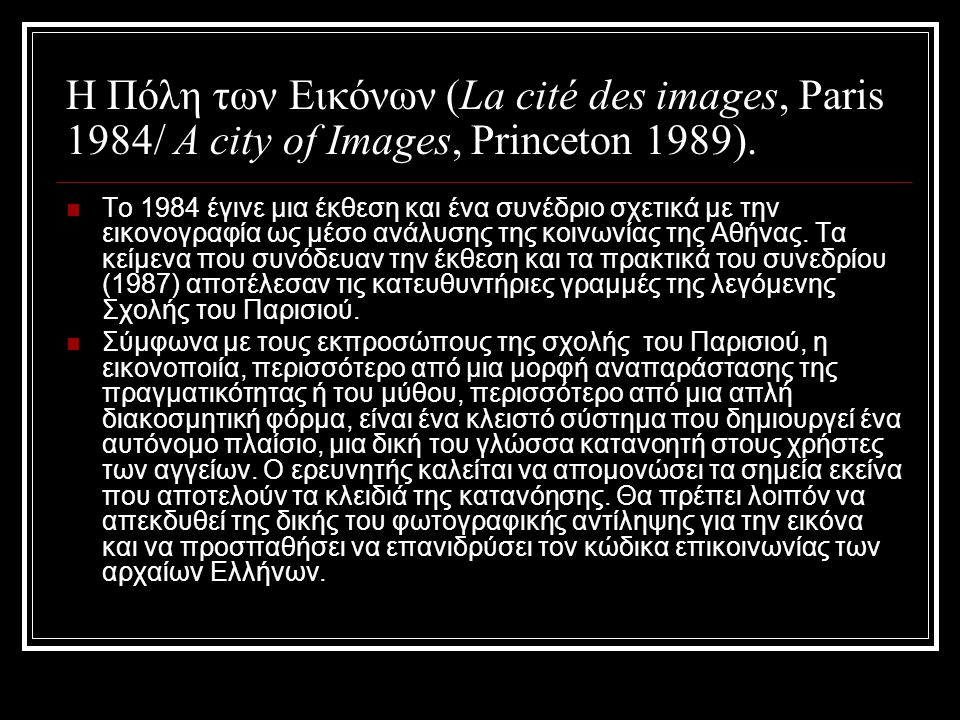 H Πόλη των Εικόνων (La cité des images, Paris 1984/ A city of Images, Princeton 1989).