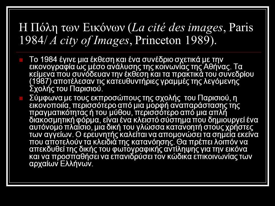 H Πόλη των Εικόνων (La cité des images, Paris 1984/ A city of Images, Princeton 1989).