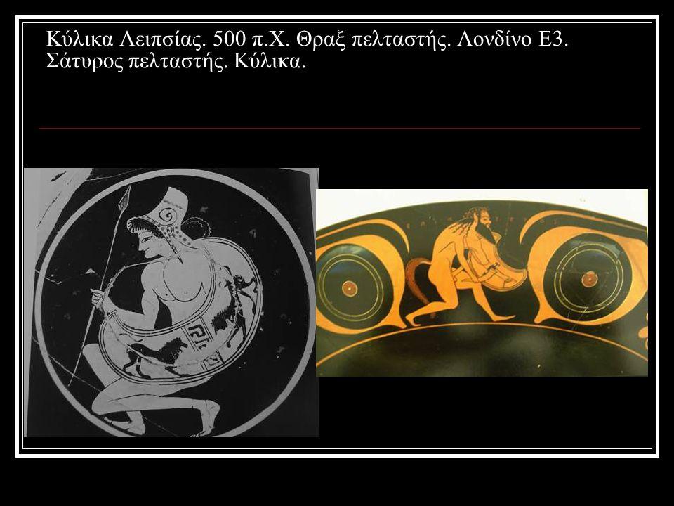 Κύλικα Λειπσίας. 500 π. Χ. Θραξ πελταστής. Λονδίνο Ε3