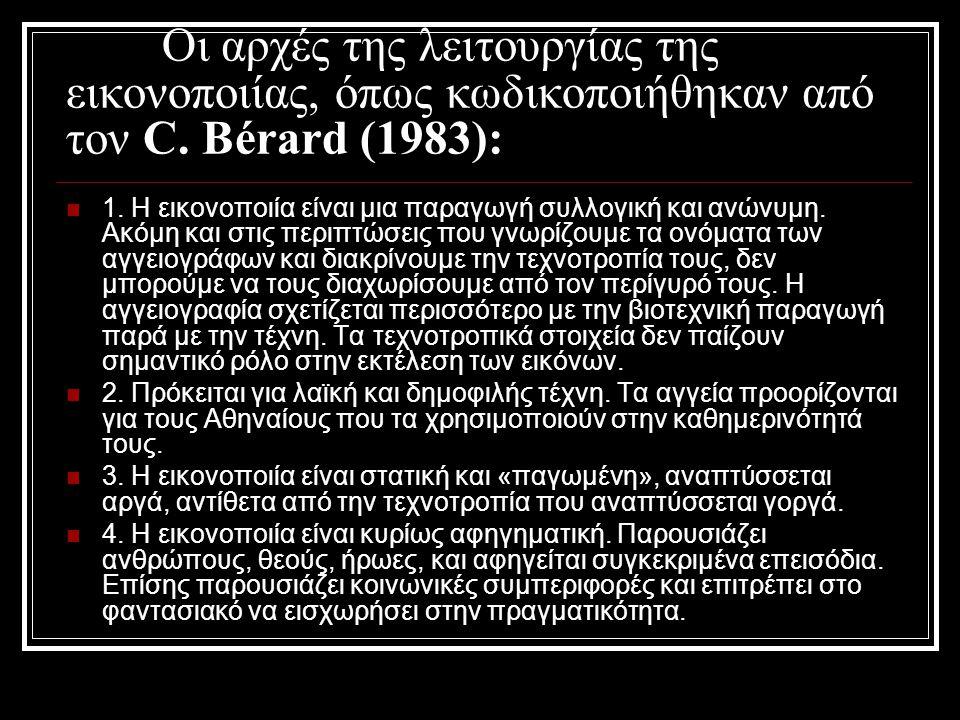 Οι αρχές της λειτουργίας της εικονοποιίας, όπως κωδικοποιήθηκαν από τον C. Bérard (1983):