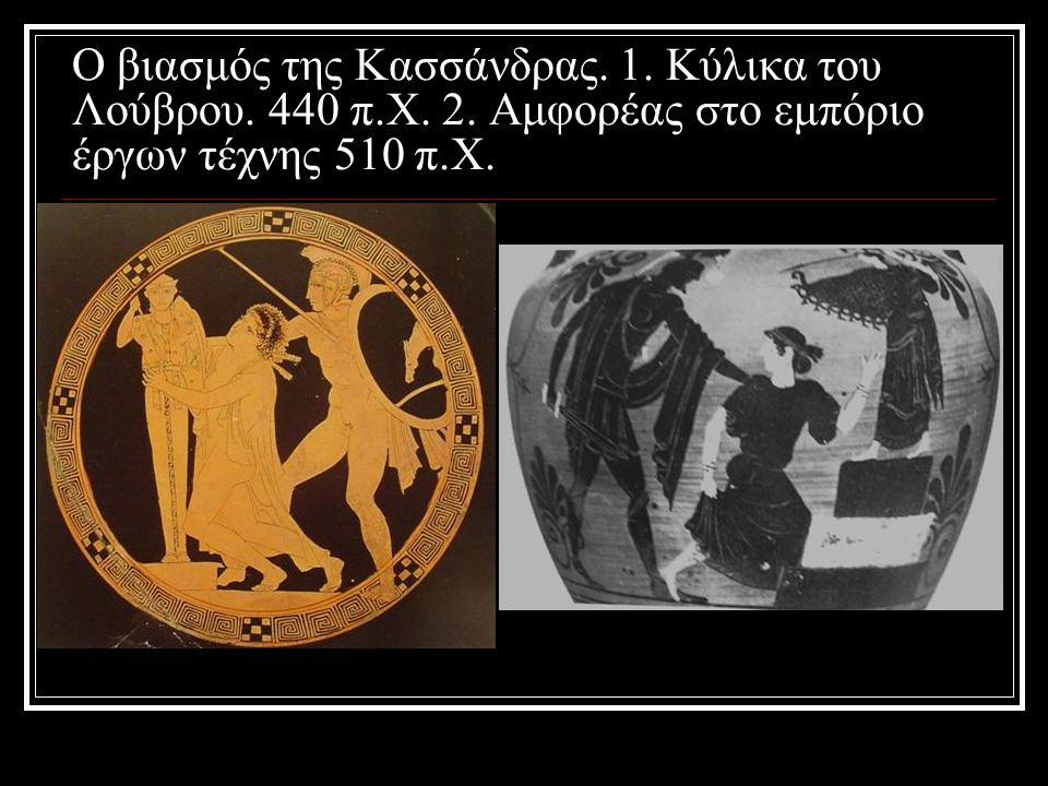 Ο βιασμός της Κασσάνδρας. 1. Κύλικα του Λούβρου. 440 π. Χ. 2