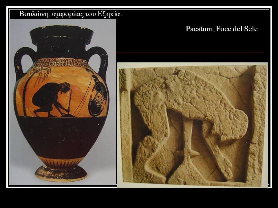 Βουλώνη, αμφορέας του Εξηκία. Paestum, Foce del Sele