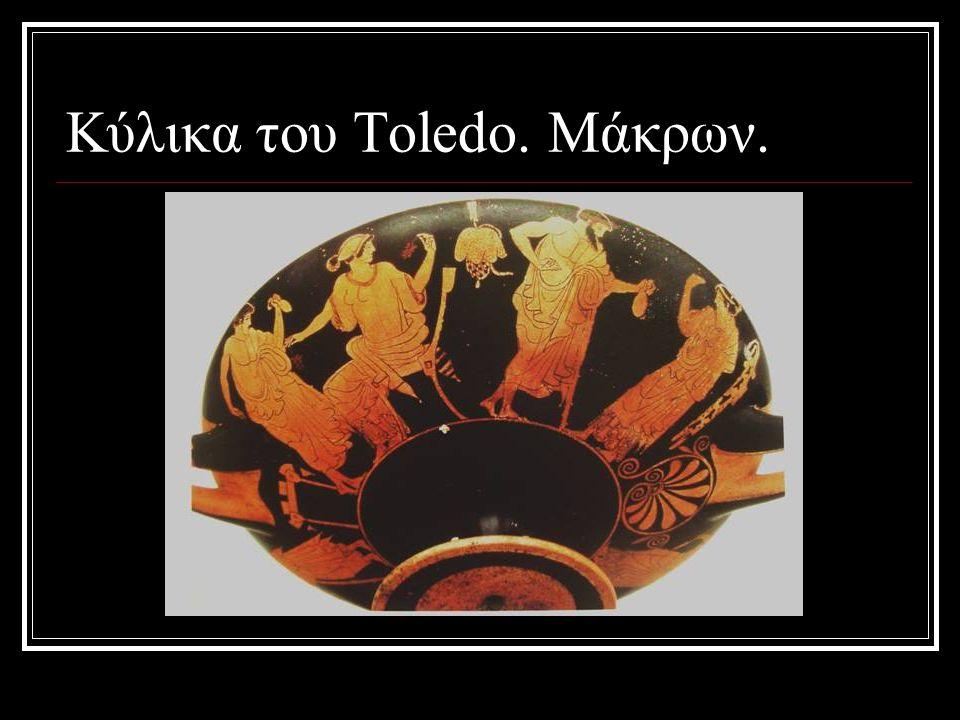 Κύλικα του Toledo. Μάκρων.
