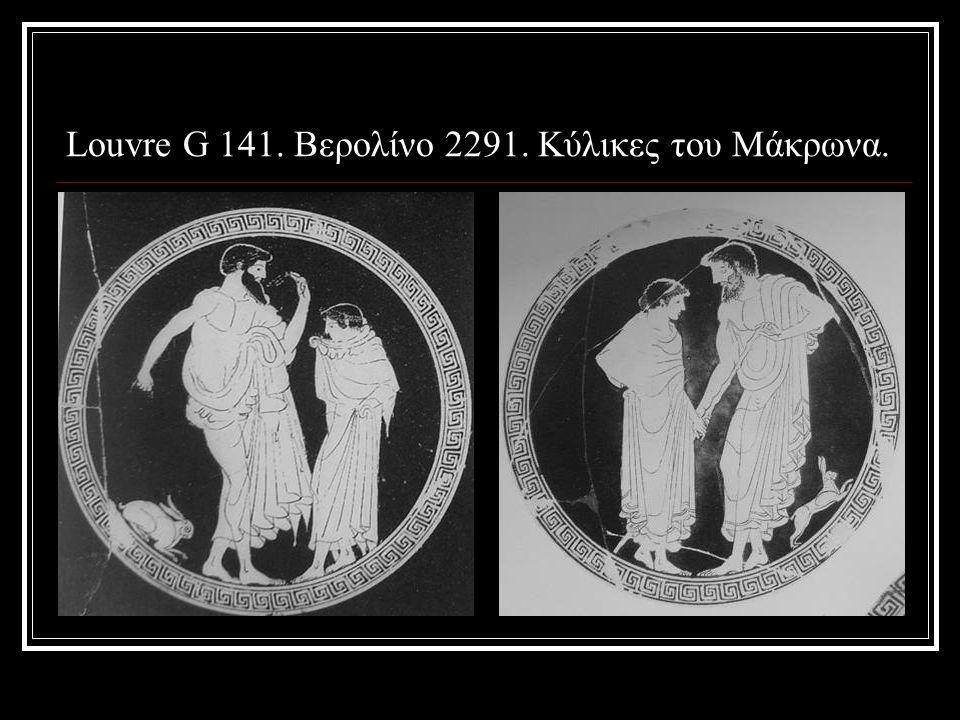 Louvre G 141. Βερολίνο 2291. Κύλικες του Μάκρωνα.