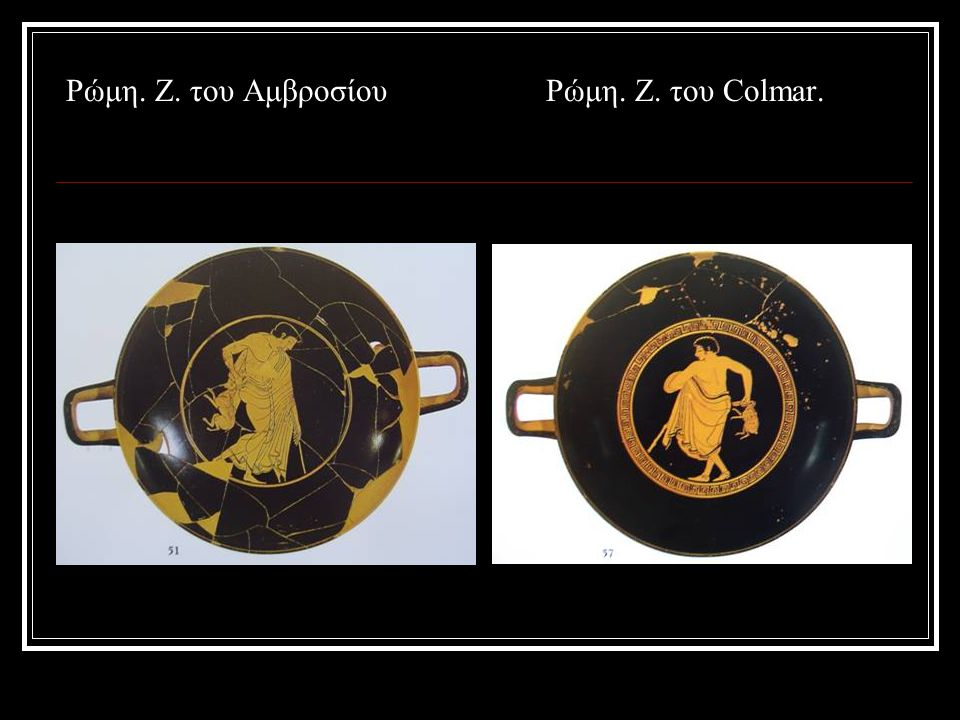 Ρώμη. Ζ. του Αμβροσίου Ρώμη. Ζ. του Colmar.