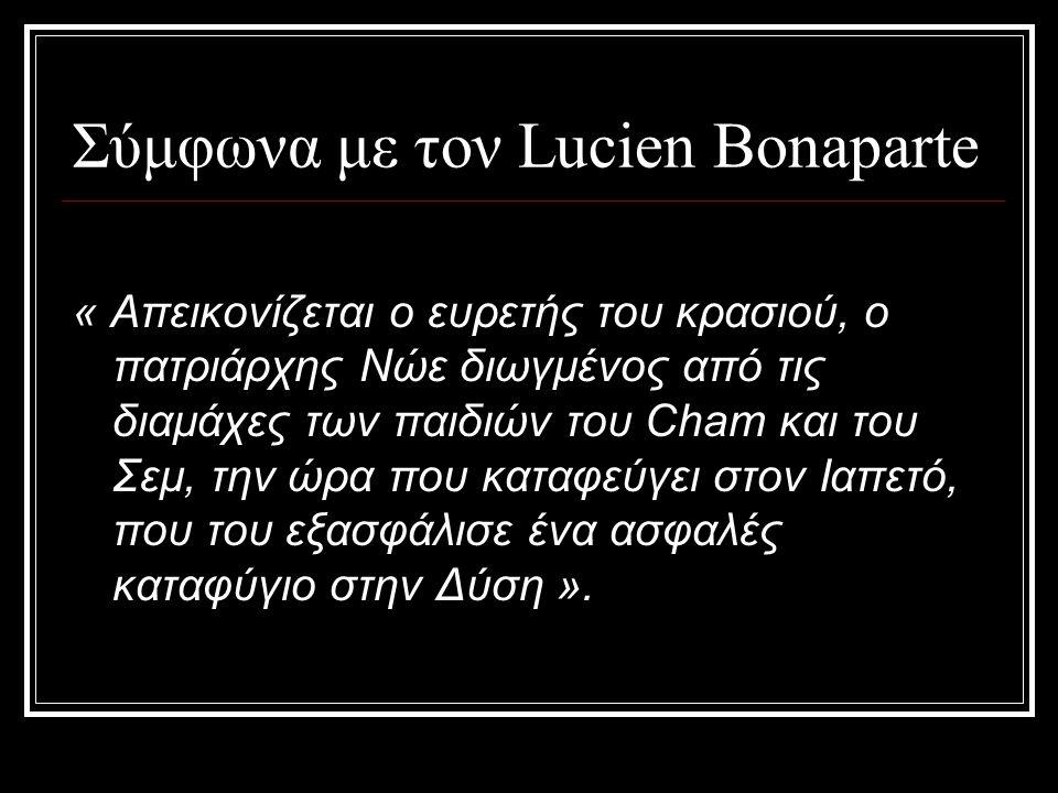 Σύμφωνα με τον Lucien Bonaparte