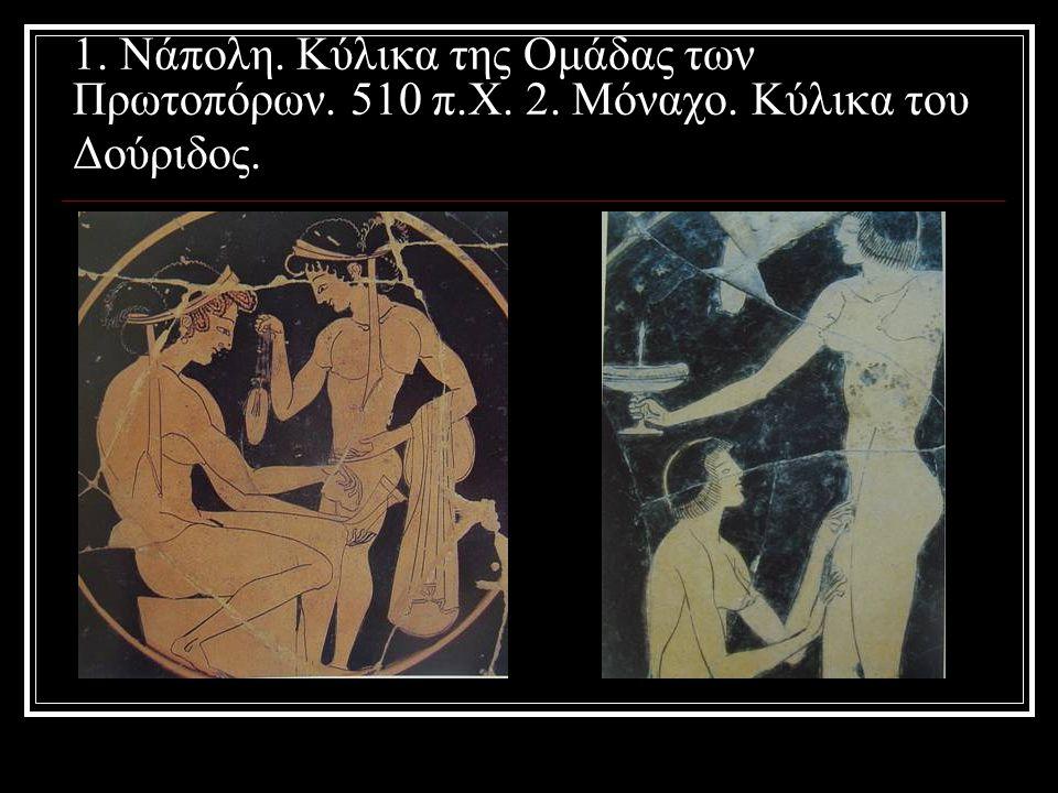 1. Νάπολη. Κύλικα της Ομάδας των Πρωτοπόρων. 510 π. Χ. 2. Μόναχο