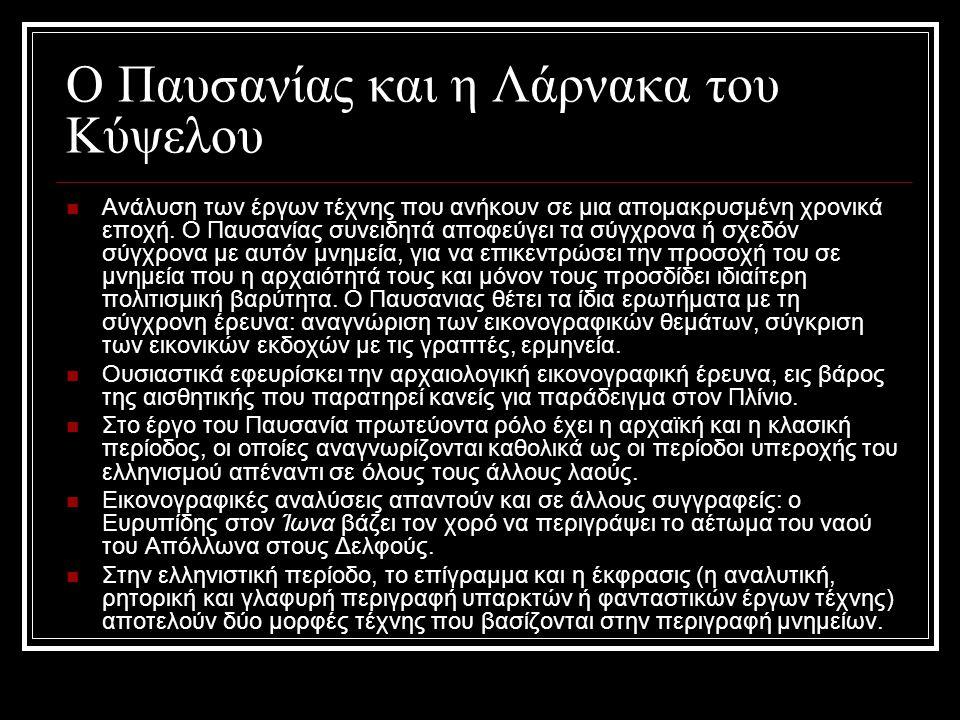 Ο Παυσανίας και η Λάρνακα του Κύψελου