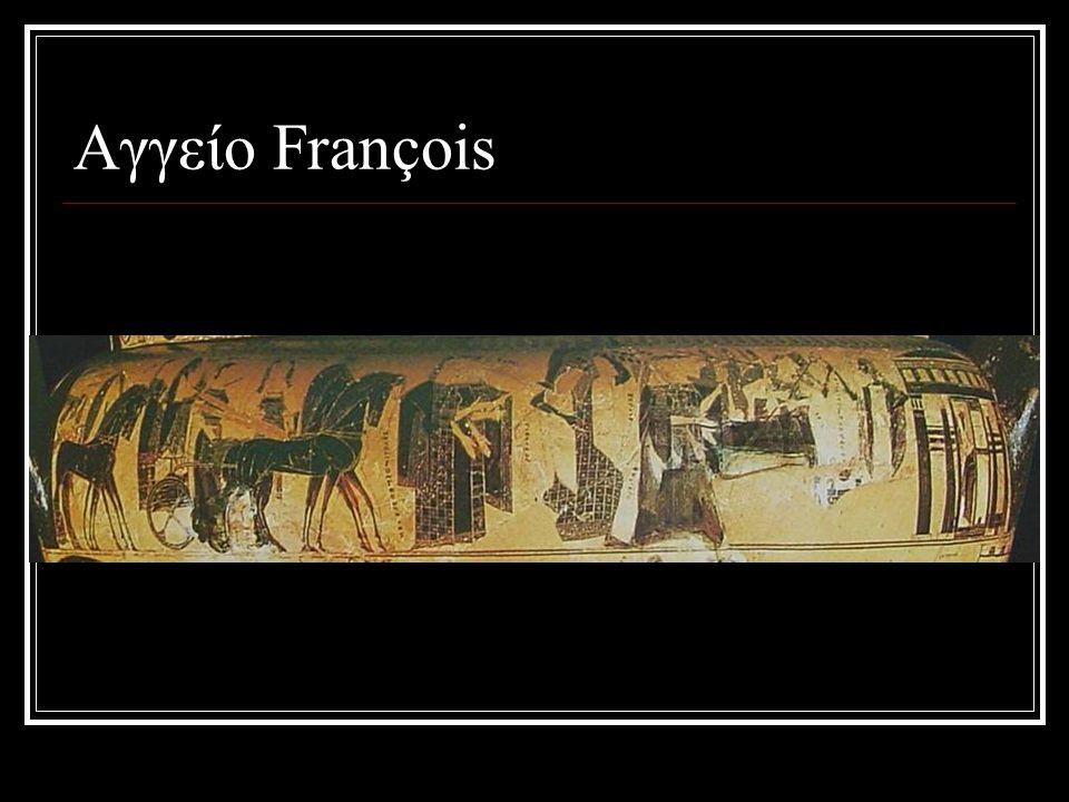 Αγγείο François