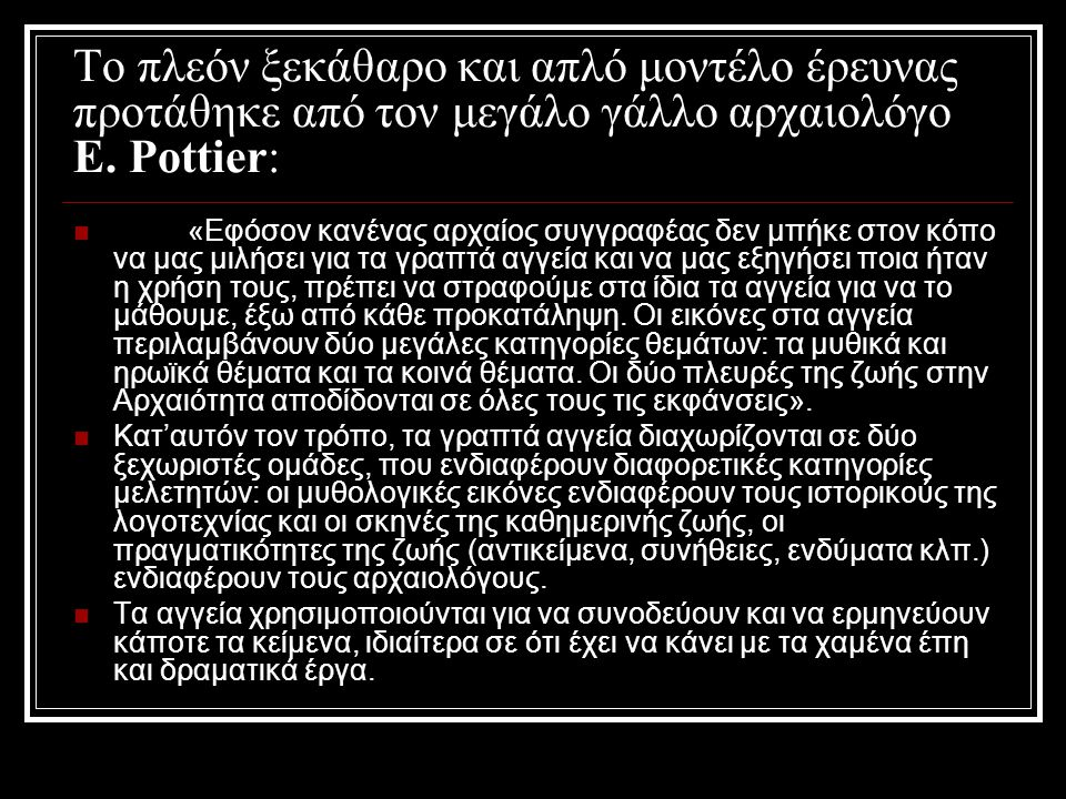 Το πλεόν ξεκάθαρο και απλό μοντέλο έρευνας προτάθηκε από τον μεγάλο γάλλο αρχαιολόγο E. Pottier: