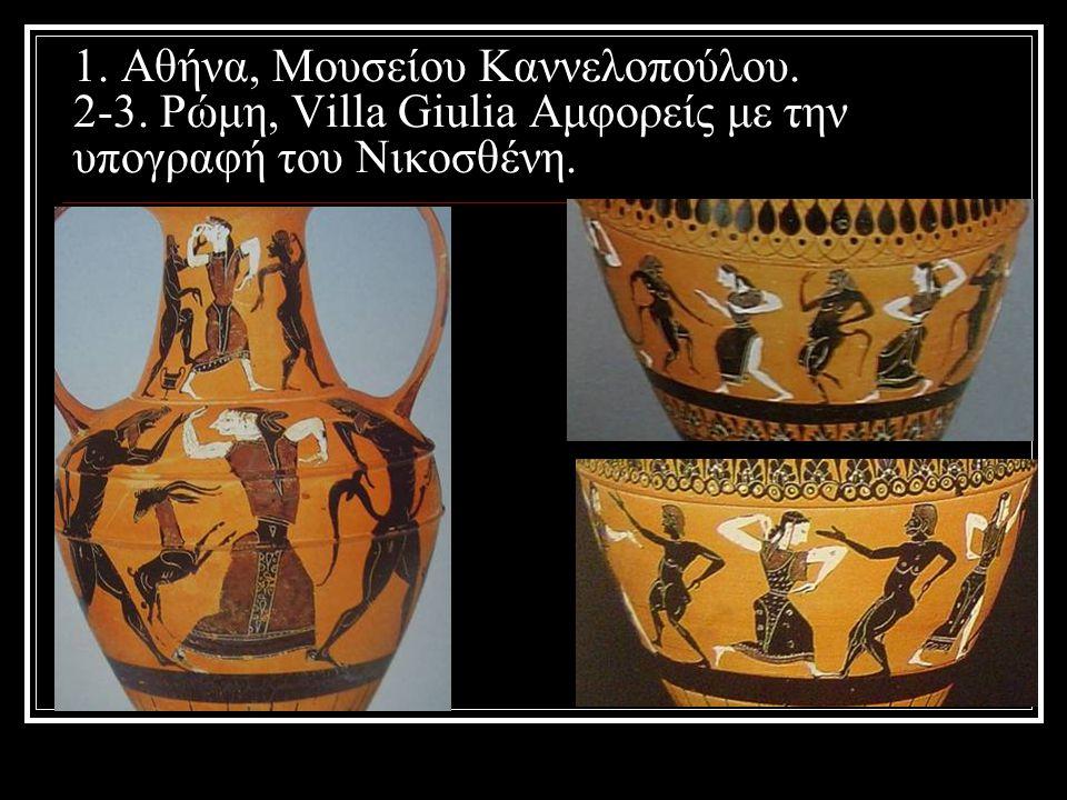 1. Αθήνα, Μουσείου Καννελοπούλου. 2-3