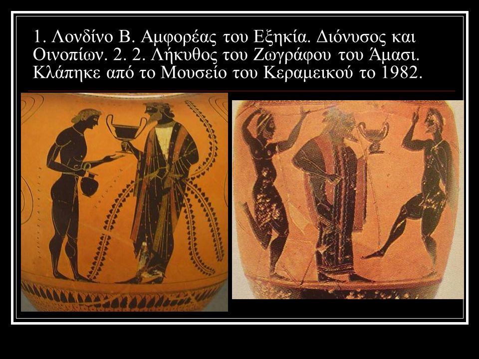 1. Λονδίνο Β. Αμφορέας του Εξηκία. Διόνυσος και Οινοπίων. 2. 2