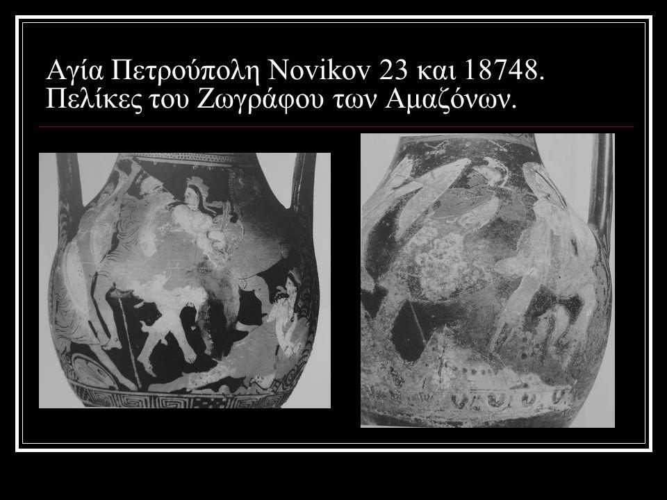 Αγία Πετρούπολη Novikov 23 και 18748. Πελίκες του Ζωγράφου των Αμαζόνων.