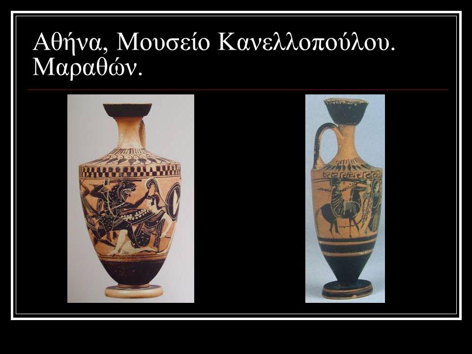 Αθήνα, Μουσείο Κανελλοπούλου. Μαραθών.