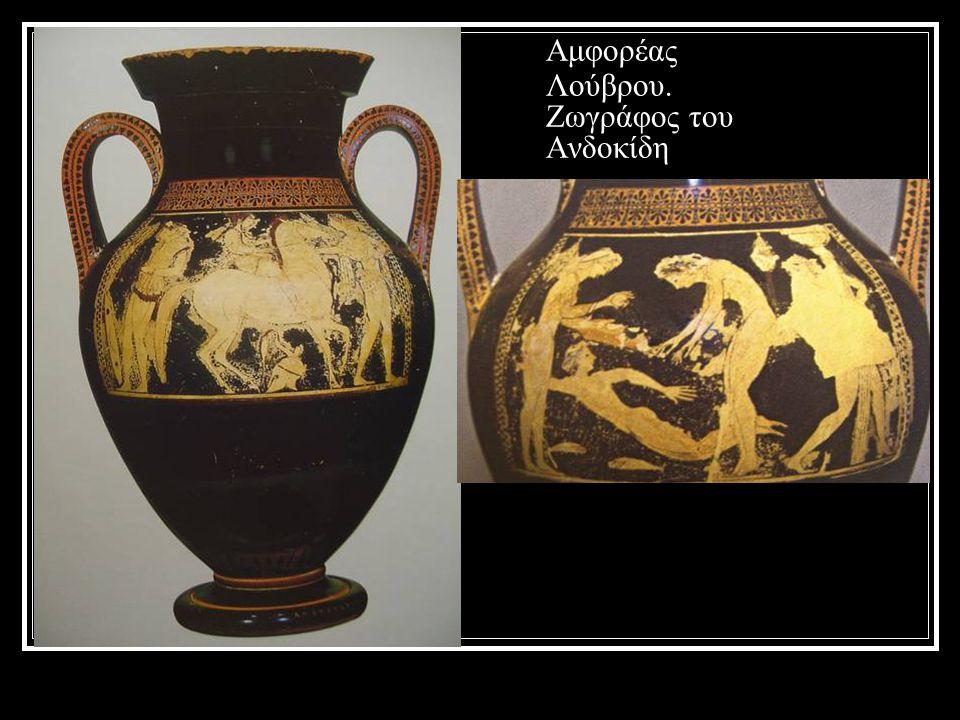 Αμφορέας Λούβρου. Ζωγράφος του Ανδοκίδη
