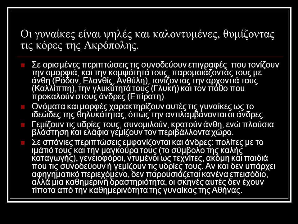 Οι γυναίκες είναι ψηλές και καλοντυμένες, θυμίζοντας τις κόρες της Ακρόπολης.