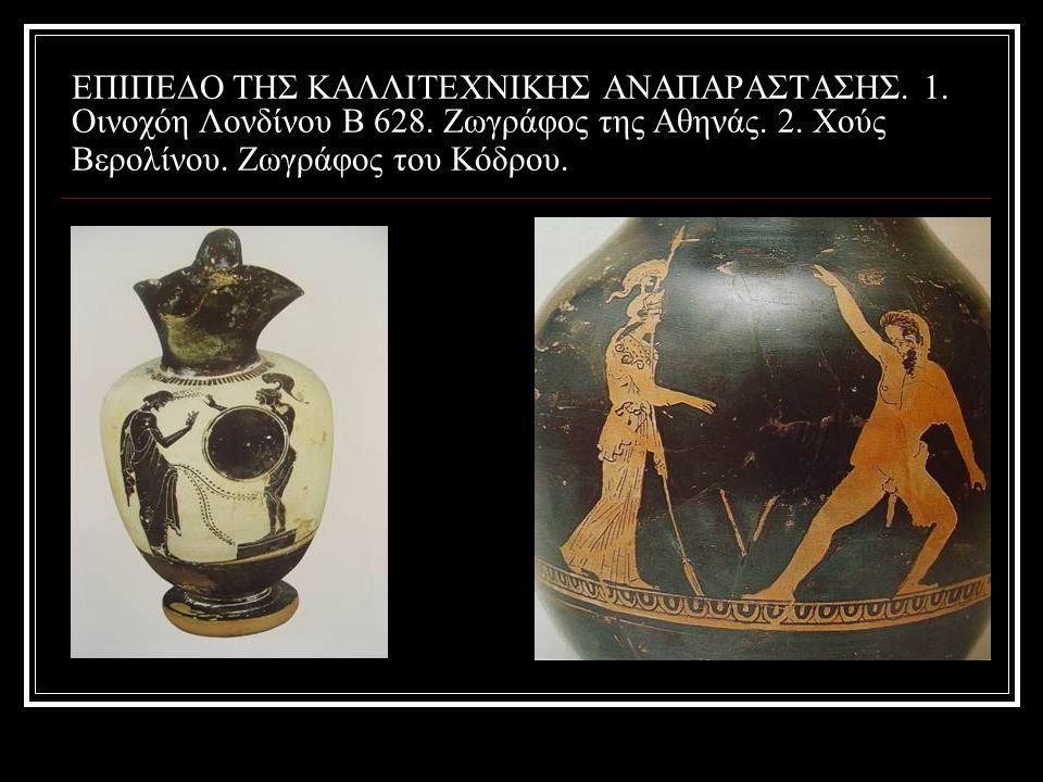 ΕΠΙΠΕΔΟ ΤΗΣ ΚΑΛΛΙΤΕΧΝΙΚΗΣ ΑΝΑΠΑΡΑΣΤΑΣΗΣ. 1. Οινοχόη Λονδίνου Β 628