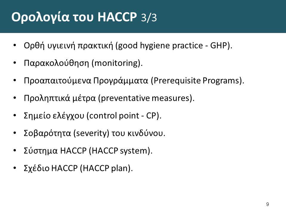 Αρχές του HACCP 1/2 Αρχή 1η: Ανάλυση Κινδύνων.
