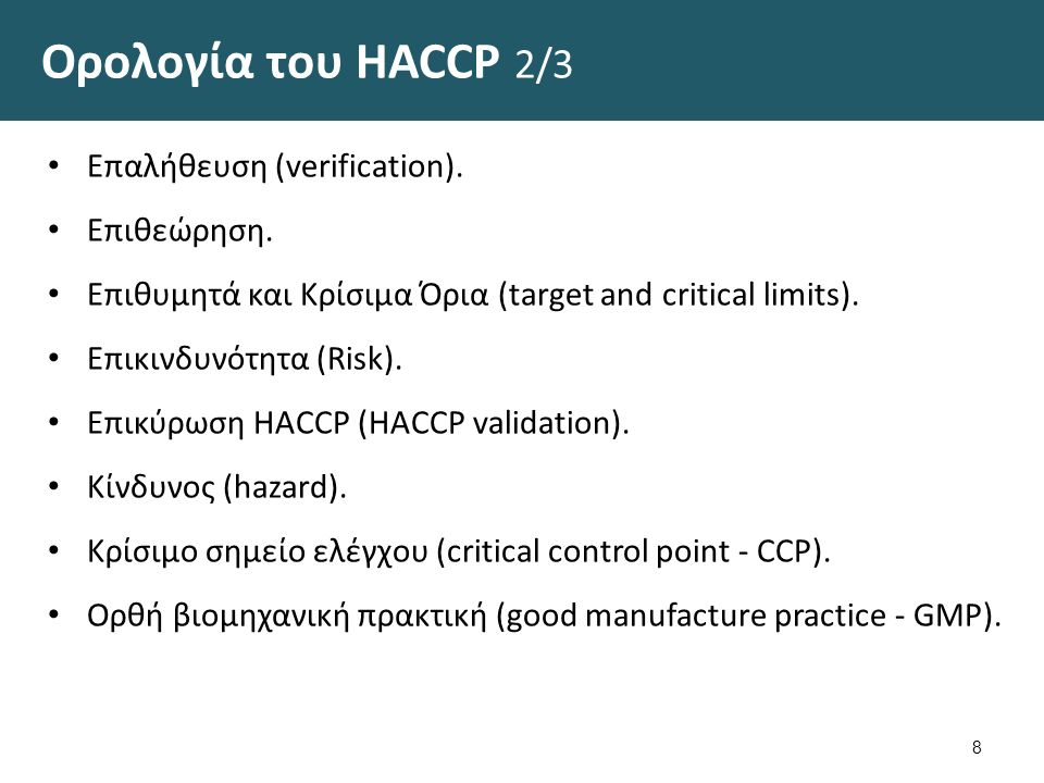 Ορολογία του HACCP 3/3 Ορθή υγιεινή πρακτική (good hygiene practice - GHP). Παρακολούθηση (monitoring).