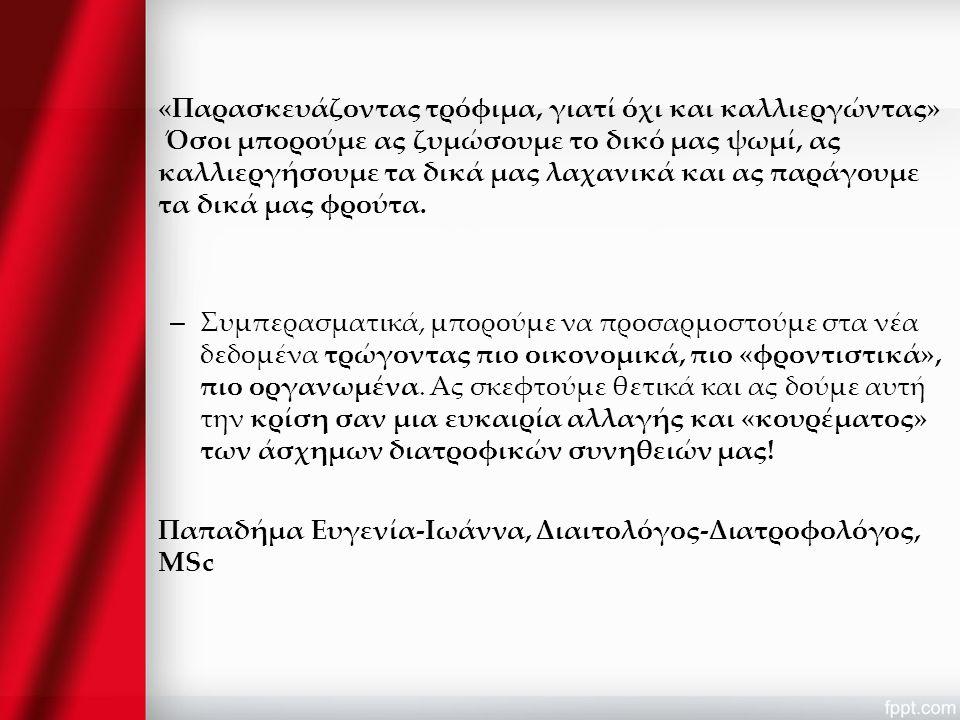 Παπαδήμα Ευγενία-Ιωάννα, Διαιτολόγος-Διατροφολόγος, MSc
