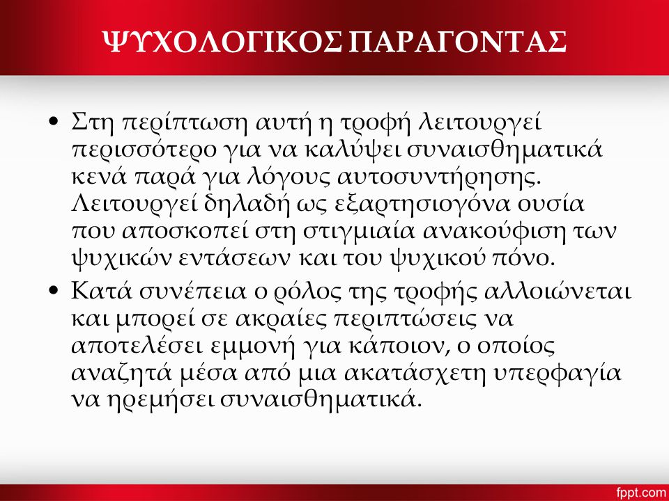 ΨΥΧΟΛΟΓΙΚΟΣ ΠΑΡΑΓΟΝΤΑΣ