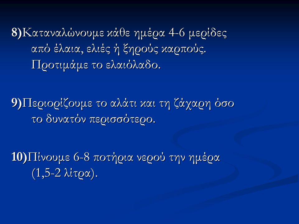 8)Καταναλώνουμε κάθε ημέρα 4-6 μερίδες από έλαια, ελιές ή ξηρούς καρπούς. Προτιμάμε το ελαιόλαδο.