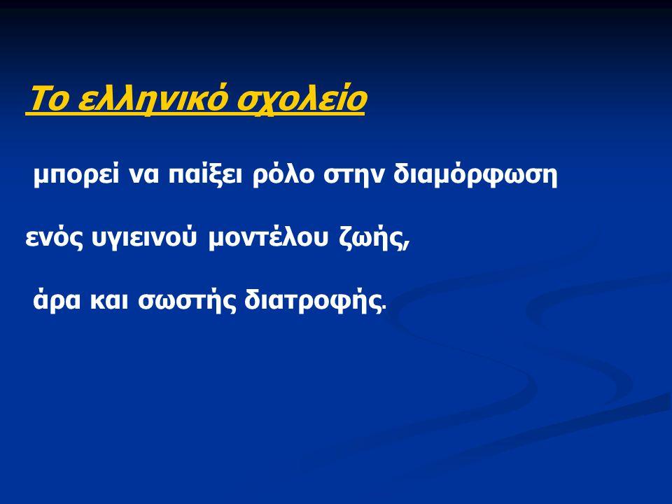 Το ελληνικό σχολείο μπορεί να παίξει ρόλο στην διαμόρφωση