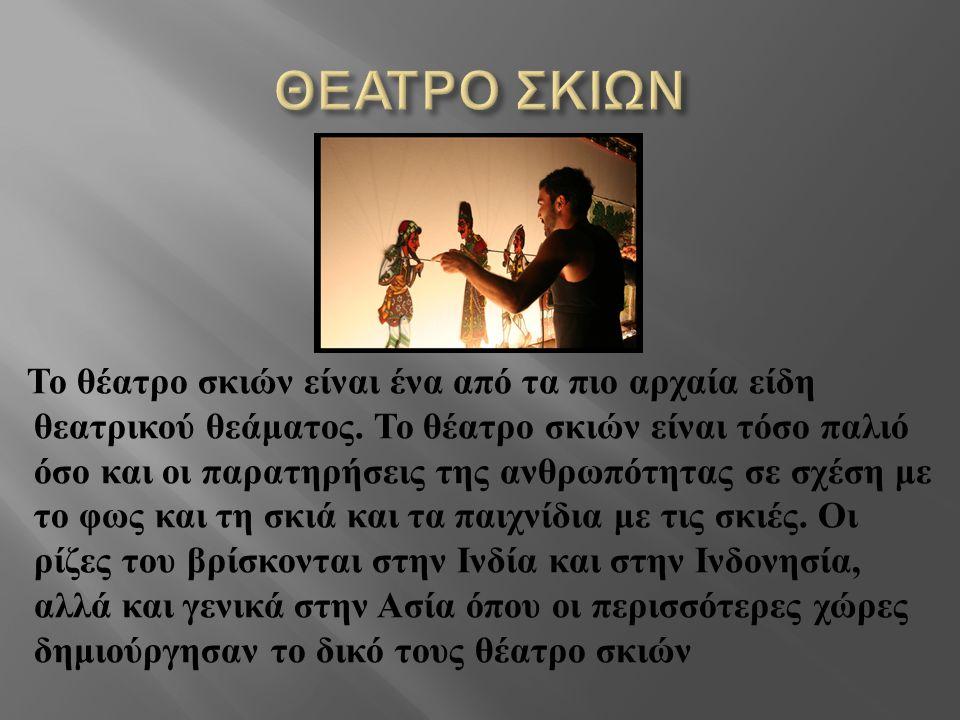 ΘΕΑΤΡΟ ΣΚΙΩΝ
