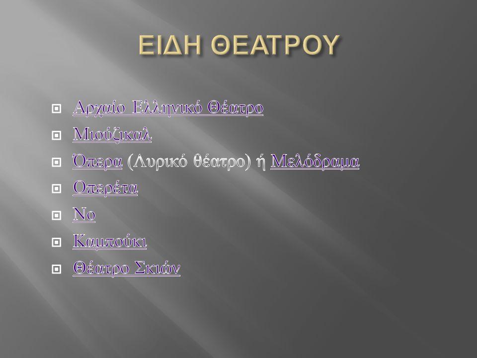 ΕΙΔΗ ΘΕΑΤΡΟΥ Αρχαίο Ελληνικό Θέατρο Μιούζικαλ
