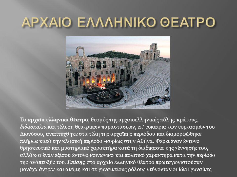 ΑΡΧΑΙΟ ΕΛΛΛΗΝΙΚΟ ΘΕΑΤΡΟ