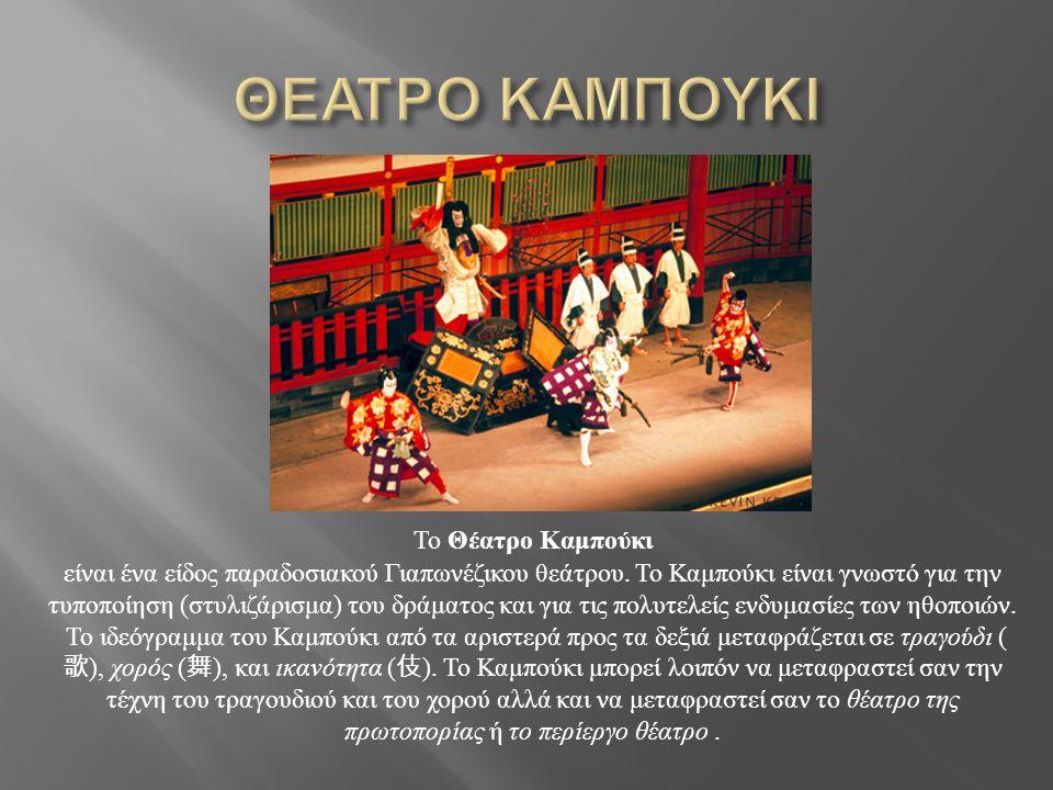 ΘΕΑΤΡΟ ΚΑΜΠΟΥΚΙ Το Θέατρο Καμπούκι