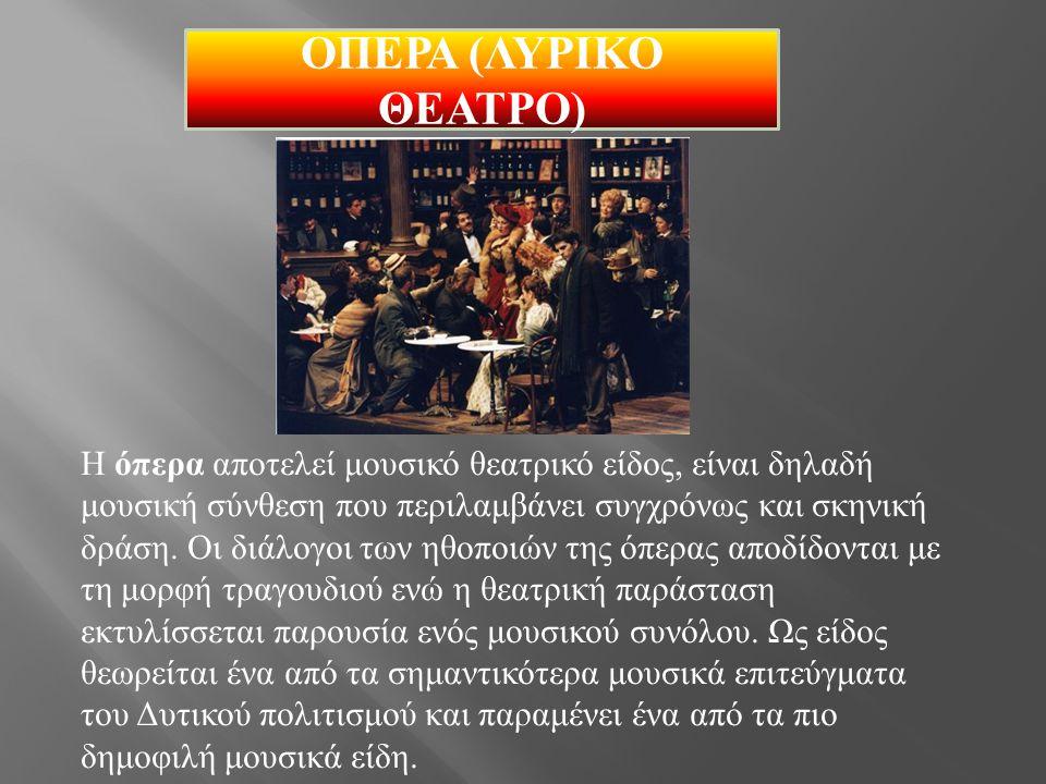 ΟΠΕΡΑ (ΛΥΡΙΚΟ ΘΕΑΤΡΟ)