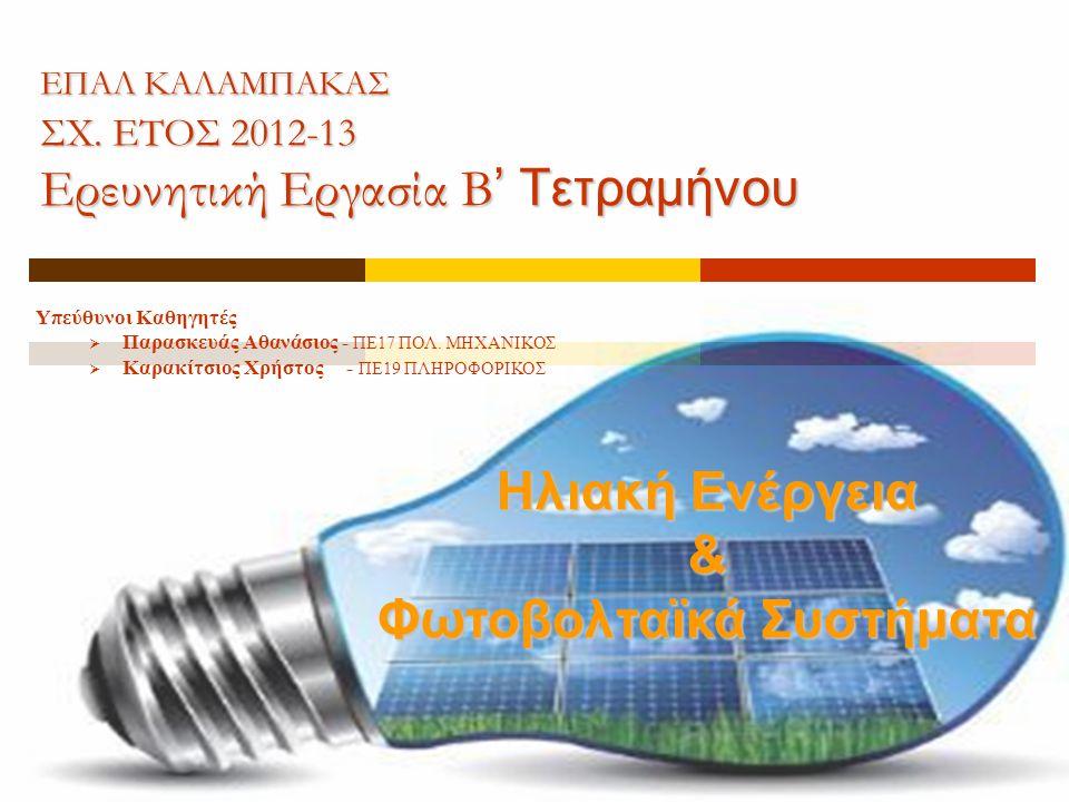 ΕΠΑΛ ΚΑΛΑΜΠΑΚΑΣ ΣΧ. ΕΤΟΣ 2012-13 Ερευνητική Εργασία B' Τετραμήνου